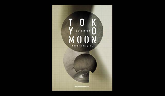 松浦俊夫が監修した音楽ガイド「TOKYO MOON MUSIC FOR LIFE」 BOOK