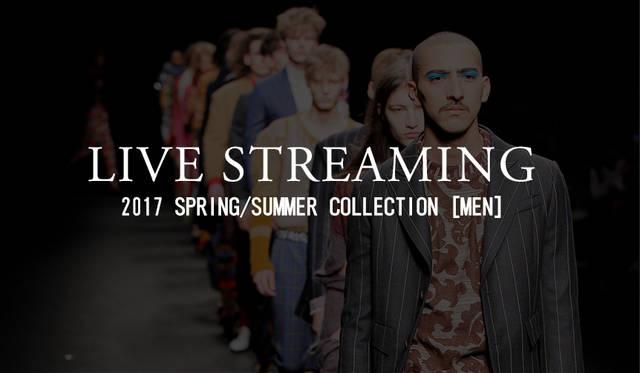 2017年 春夏 メンズコレクション ライブ・ストリーミング|LIVE STREAMING