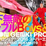 山本寛斎の熱き想い、日本元気プロジェクト2016「スーパーエネルギー!!」開催|EVENT