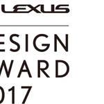 「レクサス デザイン アワード 2017」作品募集開始|LEXUS