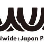 国内外の音楽文化を歓ぶ「Worldwide: Japan Project」|MUSIC