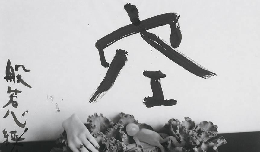 般若心経をモチーフとする荒木経惟「淫秋―般若心經惟」|ART