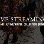 2016-17年 秋冬 ウィメンズコレクション ライブ・ストリーミング|LIVE STREAMING