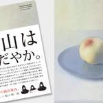 岡本仁が手がけるガイドブック第4弾は「岡山」がテーマ|BOOK