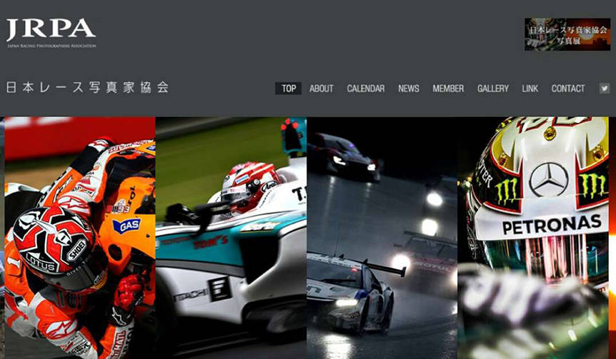 2016年・日本レース写真家協会モータースポーツ写真コンテスト開催|JRPA