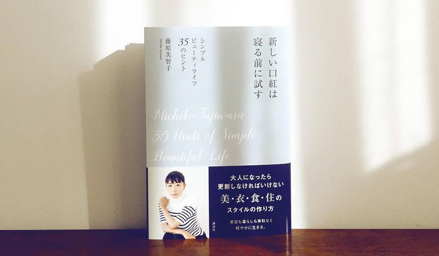 連載・藤原美智子 2016年11月 新著『新しい口紅は寝る前に試す』