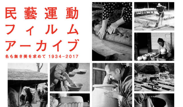 『民藝運動フィルムアーカイブ 名もなき美を求めて1934-2017』展が開催 ART