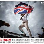 「2017日本レース写真家協会展 COMPETITION」開催|JRPA