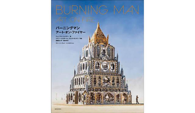 アートイベント「バーニングマン」を捉えた日本初の公式写真集|BOOK