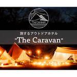 グランピングを超える、アウトドアホテル「The Caravan」|TRAVEL