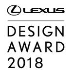 "LEXUS Design Award 2018のテーマは""CO-(共)""