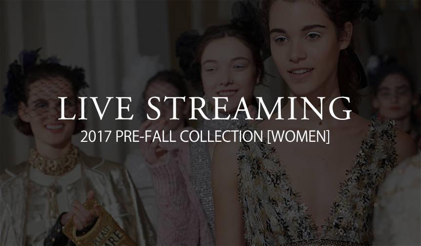 2017年プレフォール&フォールコレクション ライブ・ストリーミング|LIVE STREAMING