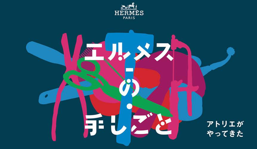 あの「エルメスの手しごと展」が、名古屋・博多にやってくる|HERMÈS