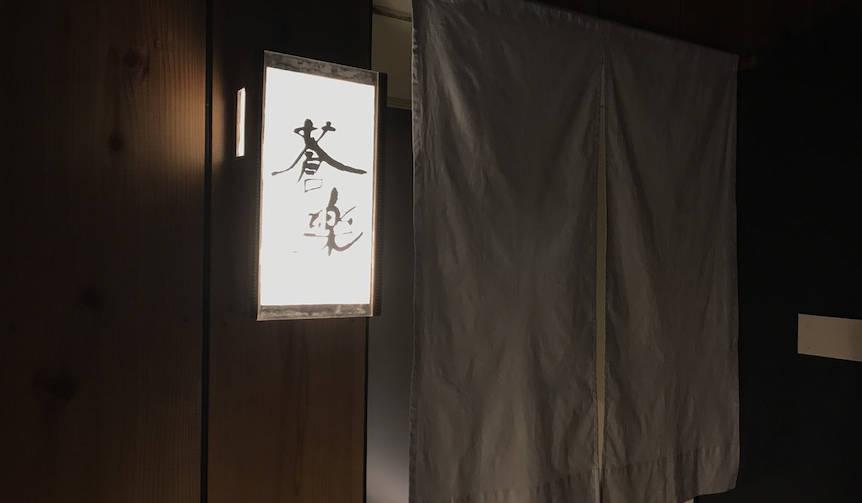 中目黒・蒼樂(そら)は、ほど良い緊張感がありながら気軽に食べられる粋な店 EAT