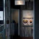 ネオノスタルジーな食体験「上野洋食 遠山」|EAT