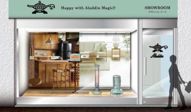 「アラジン」のクラシックなプロダクトを体感できるショールームがオープン Aladdin