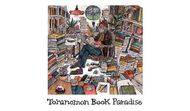 LOUNGE|本好きを魅了すること必至。「TORANOMON BOOK PARADISE」開催