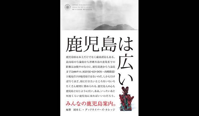 鹿児島に魅了された編集者とワークショップ参加者によるガイド本|Landscape Products