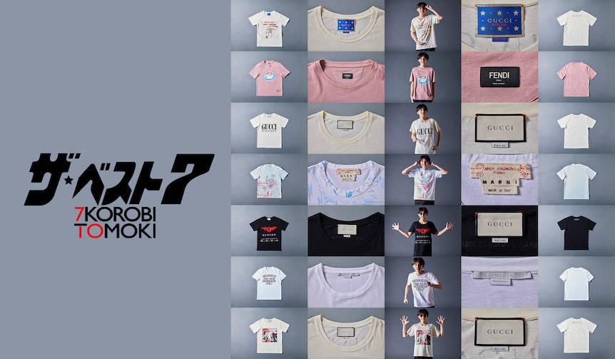 「ラグジュアリーなプリントTシャツ〜春夏編」