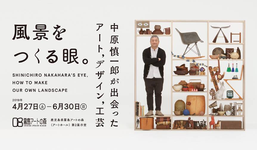 展覧会「風景をつくる眼。中原慎一郎が出会ったアート、デザイン、工芸 」|鹿児島県霧島アートの森