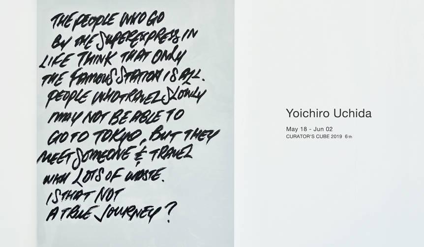 大ぶりな作品のみを展示。新たな取り組みを見せる内田洋一朗のエキシビションが開催|CURATOR'S CUBE
