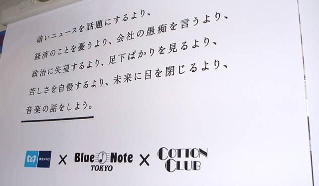 """東京メトロ×ブルーノート東京×コットンクラブの""""音楽トレイン""""が銀座線で運行中 ギャラリー"""
