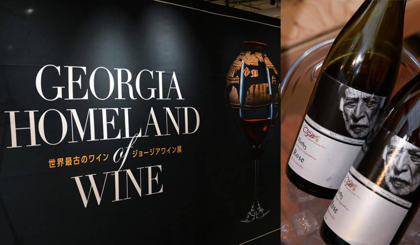 """""""第4のワイン""""。ジョージアワインの魅力を知る EAT"""