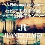 JEANRICHARD|エッセイ公募キャンペーン開催 ギャラリー