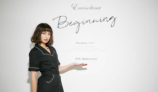 佐田真由美がディレクターを務めるEnasoluna10周年記念パーティ セレブスナップ|CELEBRITY SNAP