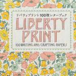 リバティのテキスタイルが、レターブックに。「リバティプリント100枚レターブック」|BOOK