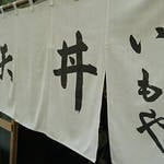 連載エッセイ|#ijichimanのぼやき 第2回「日常を少しだけ贅沢にしてくれる街・神保町」 ギャラリー