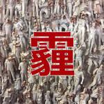 中国西安出身の若手気鋭作家、馬嘉豪による初個展「霾(バイ)PM2.5」|ART ギャラリー