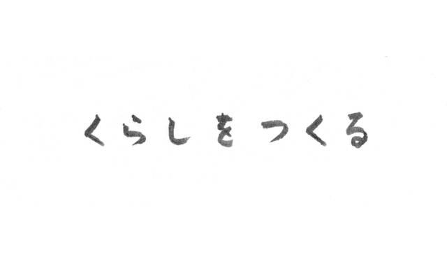 maruni hiroshimaにて「くらしをつくる」展が開催|MARUNI ギャラリー