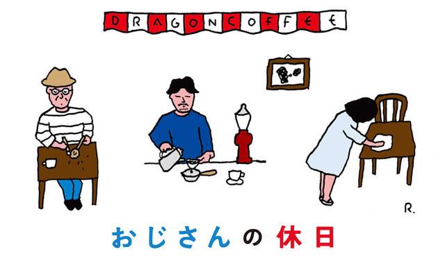 かまわぬ浅草店で架空のコーヒーショップを舞台にした「おじさんの休日」 KAMAWANU