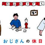 かまわぬ浅草店で架空のコーヒーショップを舞台にした「おじさんの休日」|KAMAWANU