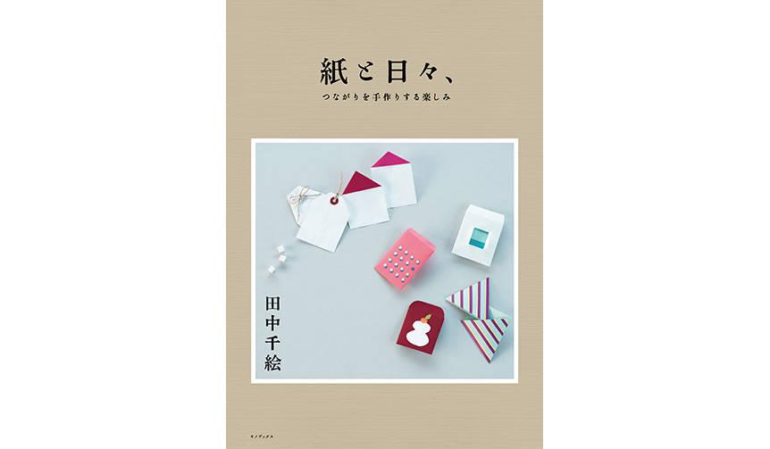 ライフスタイル&ペーパークラフトブック「紙と日々、つながりを手作りする楽しみ」|BOOK