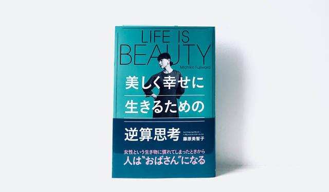 連載・藤原美智子 2018年9月|美しく生きるための逆算思考
