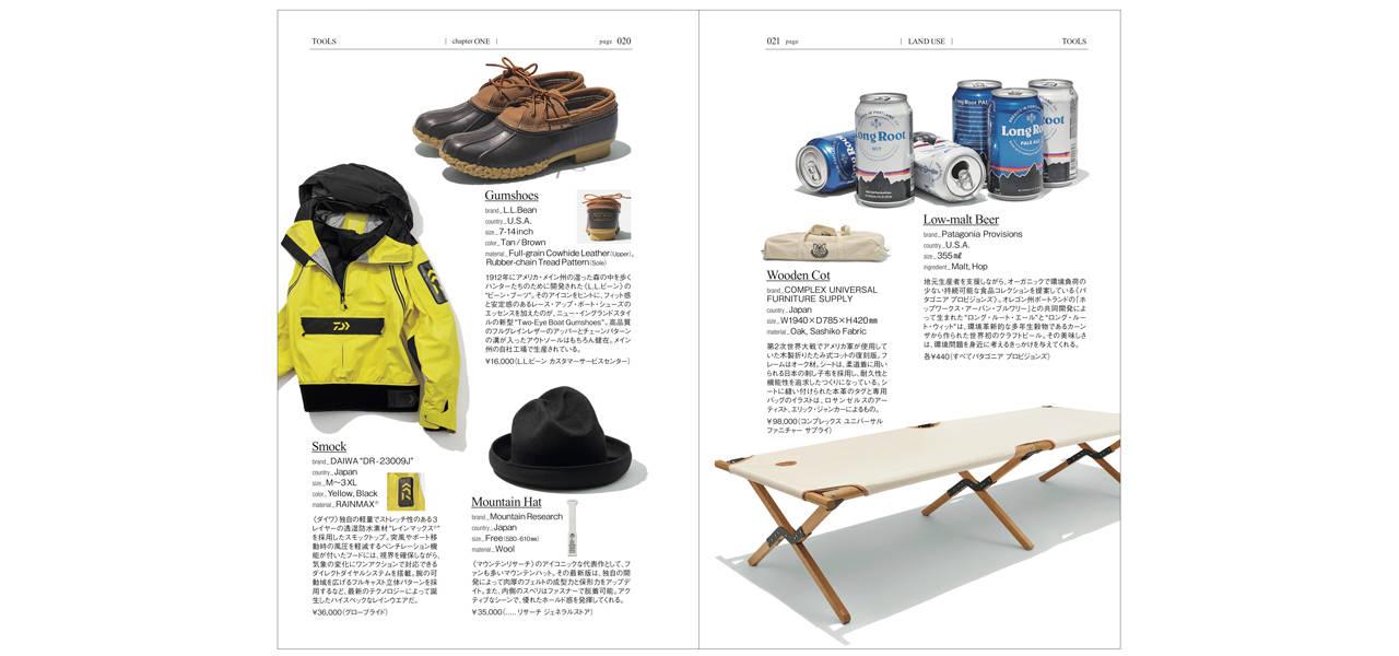究極のライフスタイルカタログの第3弾。7年ぶりにリリース|AKATSUKI PRESS