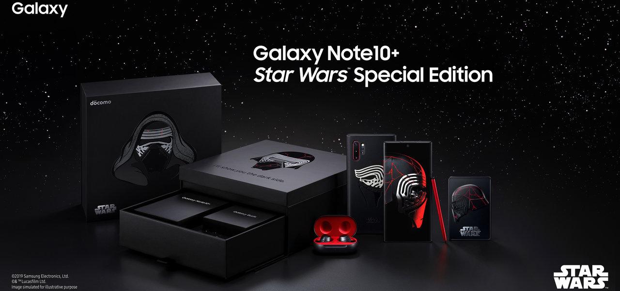 限定2000台!「Galaxy Note10+ Star Wars Special Edition」|Galaxy