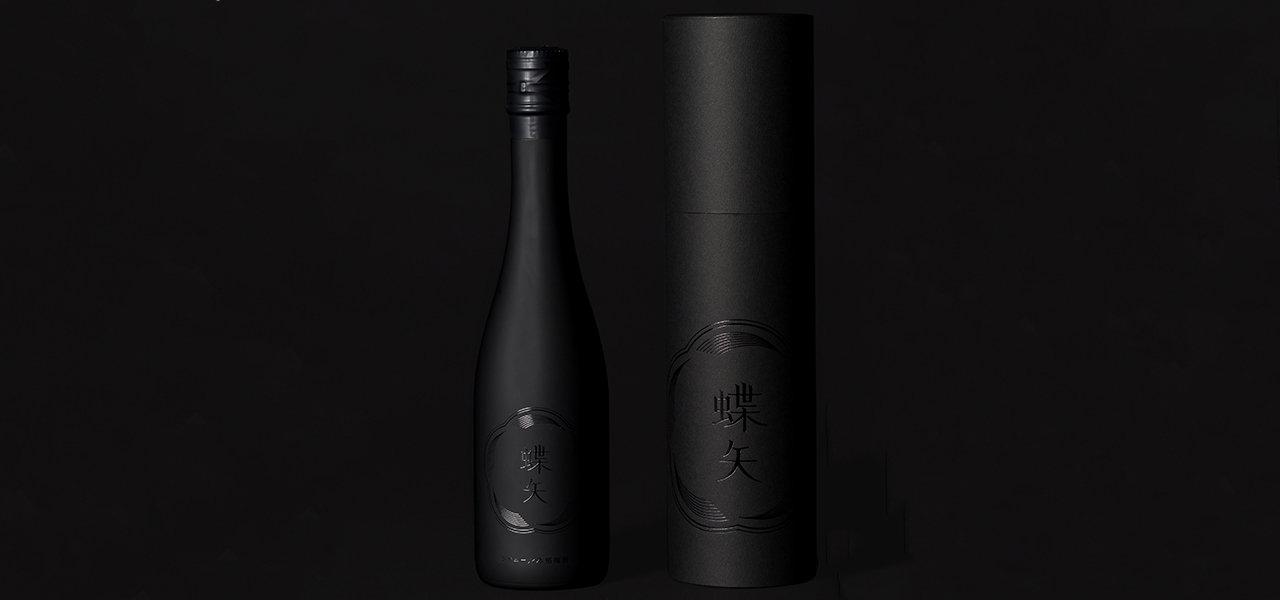 京都の梅専門店による1日5本限定の梅酒「蝶矢 限定熟成」|CHOYA