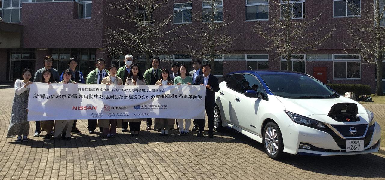 日産、EVカーシェアリングサービスを活用した地域SDGsの取り組みをスタート Nissan