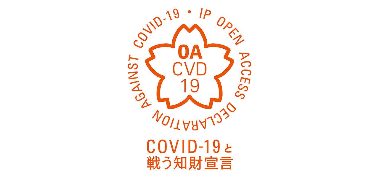 「知的財産に関する新型コロナウイルス感染症対策支援宣言」に参画 Nissan