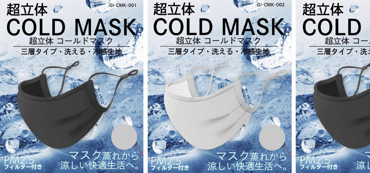 立体 cold mask コールド マスク 超