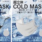 接触冷感素材を用いた「超立体COLD MASK」がリリース|GALLERIA INTERNATIONAL