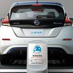「NISSAN e-シェアモビ」が、ウイルス感染拡大防止の新たな平日定額プラン提供|Nissan