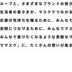 三越伊勢丹グループのチャリティプロジェクト「#みんなでマスク」|MITSUKOSHI-ISETAN GROUP