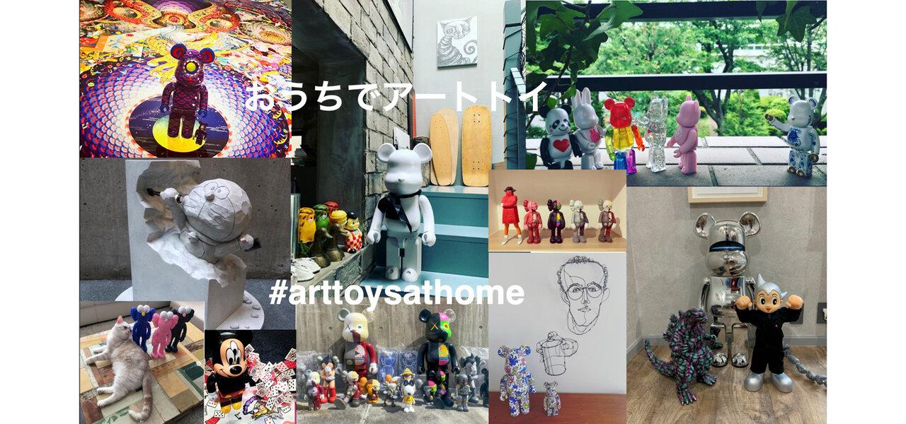 "Instagramで広がる""おうちでアートトイ""に注目!(後編)"