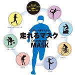 スポーツやトレーニングを楽しみたいアスリートのための「走れるマスク」|Natural Chemistry Lab
