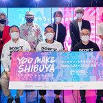 渋谷区などが「YOU MAKE SHIBUYAクラウドファンディング」をスタート  YOU MAKE SHIBUYA