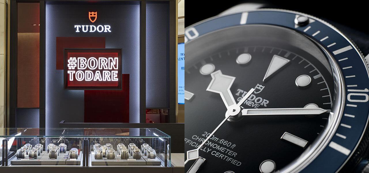 TUDORから学ぶ腕時計選びの基本